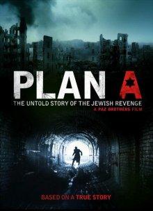 План А