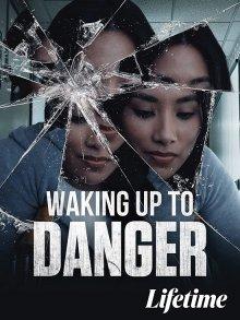 Опасное пробуждение