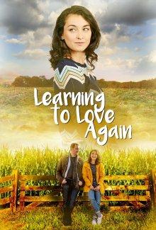 Снова научиться любить