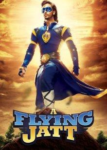 Летающий Джатт