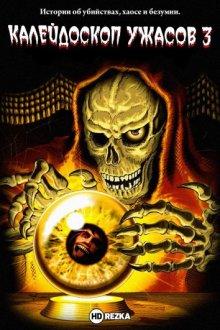 Калейдоскоп ужасов 3