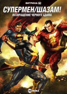 Витрина DC: Супермен/Шазам! — Возвращение черного Адама