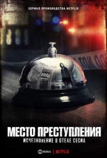 Место преступления: Исчезновение в отеле «Сесил» онлайн бесплатно