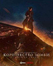 Королевство зомби: История Ашинь