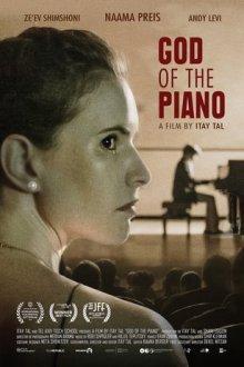 Пианист от бога