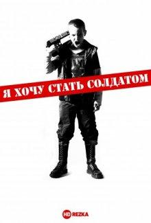 Я хочу стать солдатом