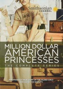 Американские принцессы на миллион долларов